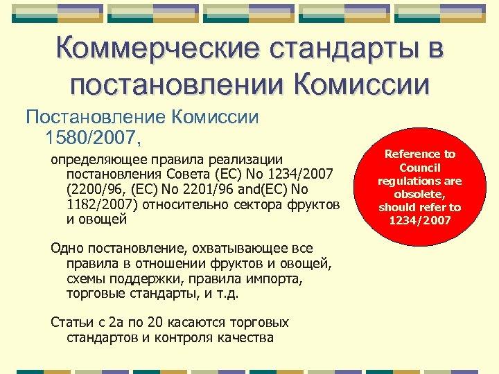 Коммерческие стандарты в постановлении Комиссии Постановление Комиссии 1580/2007, определяющее правила реализации постановления Совета (EC)