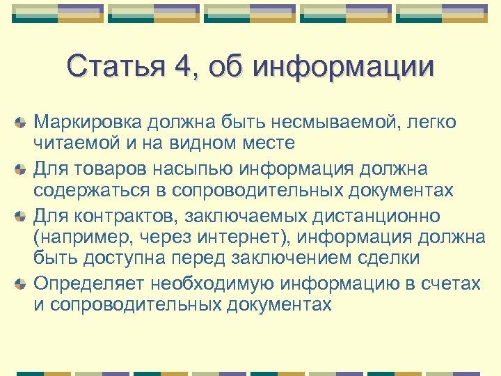Статья 4, об информации Маркировка должна быть несмываемой, легко читаемой и на видном месте