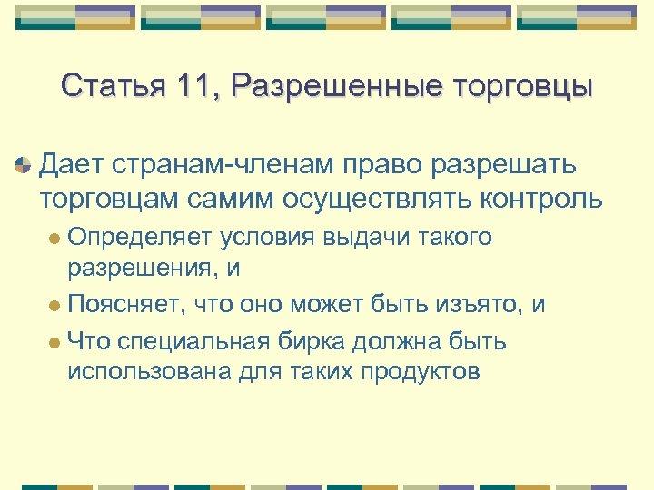 Статья 11, Разрешенные торговцы Дает странам-членам право разрешать торговцам самим осуществлять контроль Определяет условия