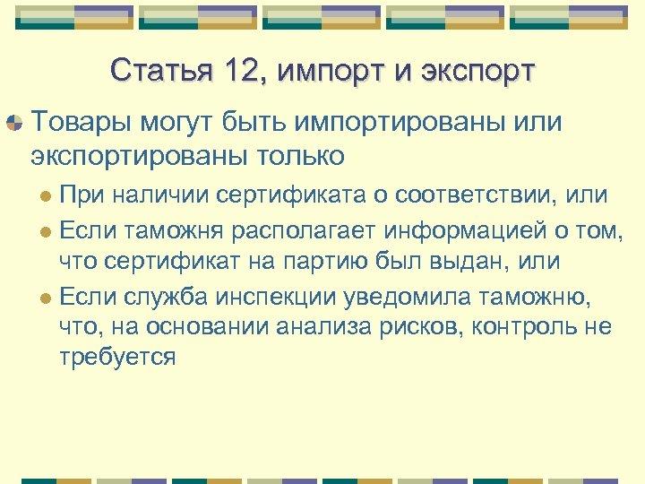 Статья 12, импорт и экспорт Товары могут быть импортированы или экспортированы только При наличии