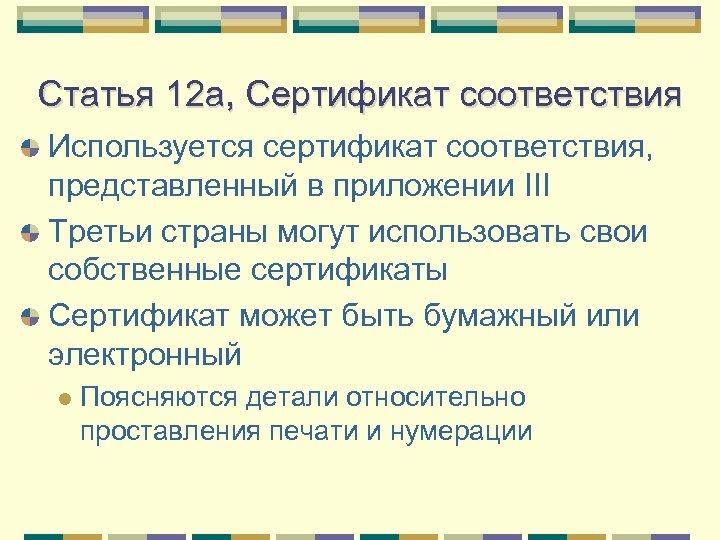 Статья 12 a, Сертификат соответствия Используется сертификат соответствия, представленный в приложении III Третьи страны