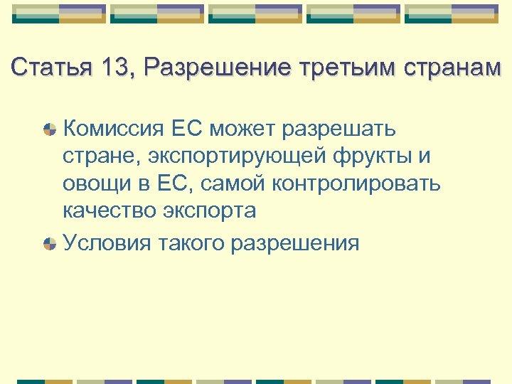 Статья 13, Разрешение третьим странам Комиссия ЕС может разрешать стране, экспортирующей фрукты и овощи