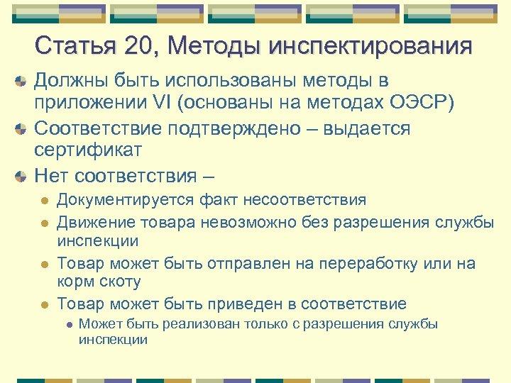 Статья 20, Методы инспектирования Должны быть использованы методы в приложении VI (основаны на методах