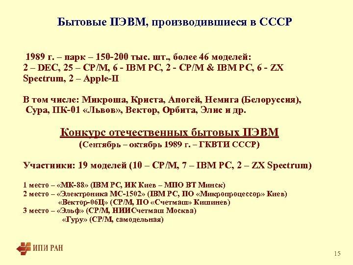 Бытовые ПЭВМ, производившиеся в СССР 1989 г. – парк – 150 -200 тыс. шт.