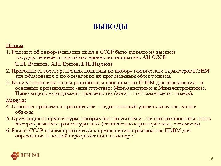 ВЫВОДЫ Плюсы 1. Решение об информатизации школ в СССР было принято на высшем государственном