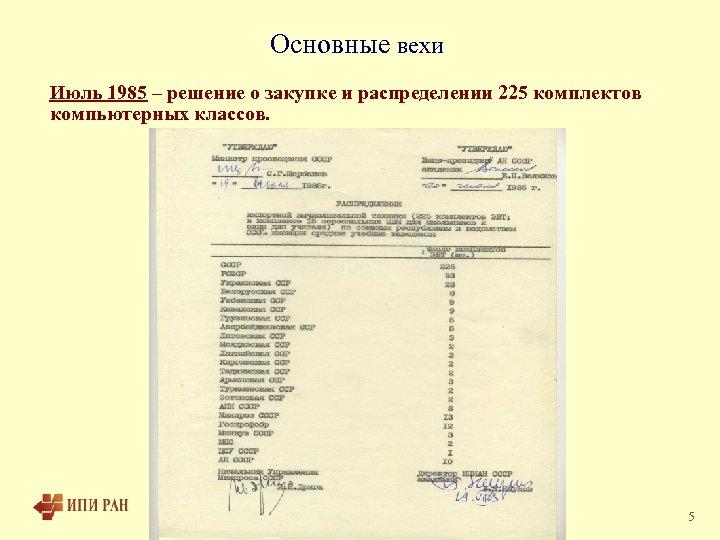 Основные вехи Июль 1985 – решение о закупке и распределении 225 комплектов компьютерных классов.