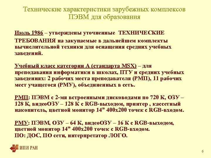 Технические характеристики зарубежных комплексов ПЭВМ для образования Июль 1986 – утверждены уточненные ТЕХНИЧЕСКИЕ ТРЕБОВАНИЯ