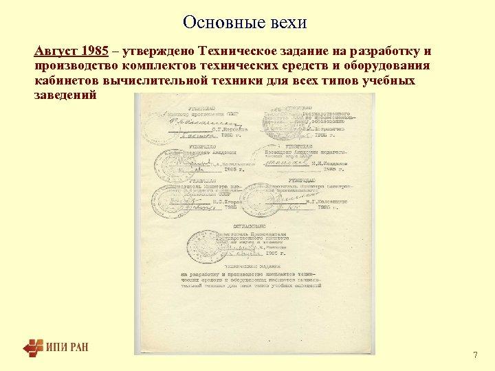 Основные вехи Август 1985 – утверждено Техническое задание на разработку и производство комплектов технических