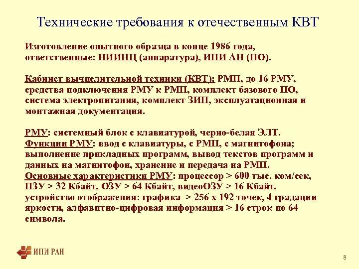 Технические требования к отечественным КВТ Изготовление опытного образца в конце 1986 года, ответственные: НИИНЦ