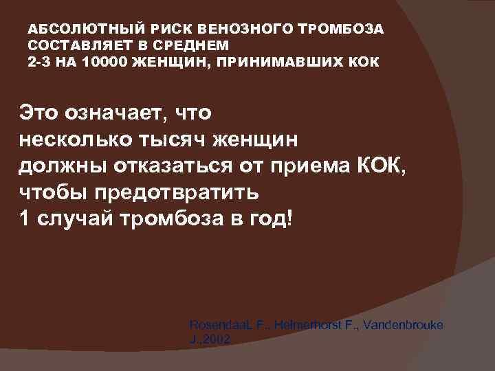АБСОЛЮТНЫЙ РИСК ВЕНОЗНОГО ТРОМБОЗА СОСТАВЛЯЕТ В СРЕДНЕМ 2 -3 НА 10000 ЖЕНЩИН, ПРИНИМАВШИХ КОК