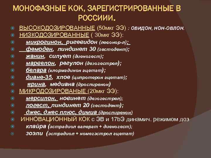 МОНОФАЗНЫЕ КОК, ЗАРЕГИСТРИРОВАННЫЕ В РОССИИИ. ВЫСОКОДОЗИРОВАННЫЕ (50 мкг ЭЭ) : ОВИДОН, НОН-ОВЛОН. НИЗКОДОЗИРОВАННЫЕ (