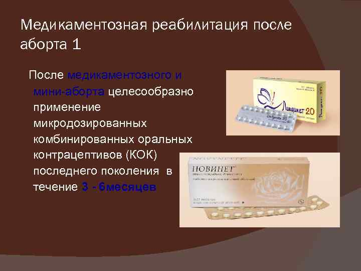 Медикаментозная реабилитация после аборта 1 После медикаментозного и мини-аборта целесообразно применение микродозированных комбинированных оральных