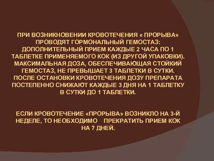 ПРИ ВОЗНИКНОВЕНИИ КРОВОТЕЧЕНИЯ « ПРОРЫВА» ПРОВОДЯТ ГОРМОНАЛЬНЫЙ ГЕМОСТАЗ: ДОПОЛНИТЕЛЬНЫЙ ПРИЕМ КАЖДЫЕ 2 ЧАСА ПО