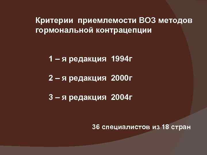 Критерии приемлемости ВОЗ методов гормональной контрацепции 1 – я редакция 1994 г 2 –