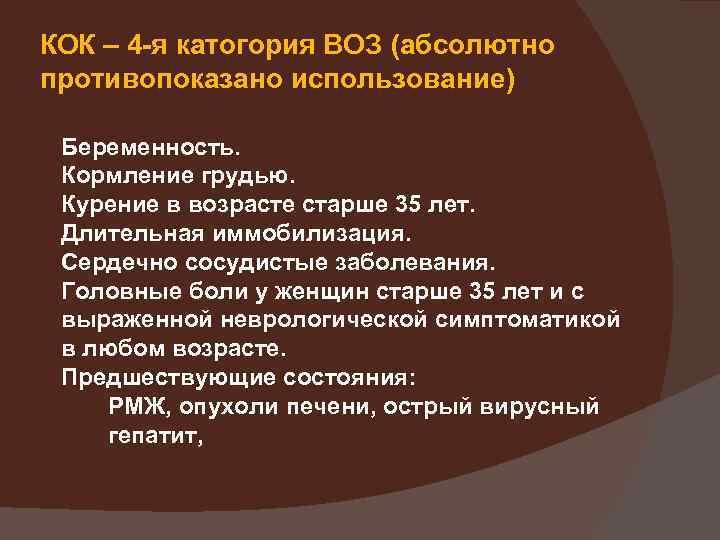 КОК – 4 -я катогория ВОЗ (абсолютно противопоказано использование) Беременность. Кормление грудью. Курение в