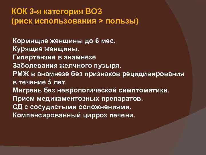 КОК 3 -я категория ВОЗ (риск использования > пользы) Кормящие женщины до 6 мес.