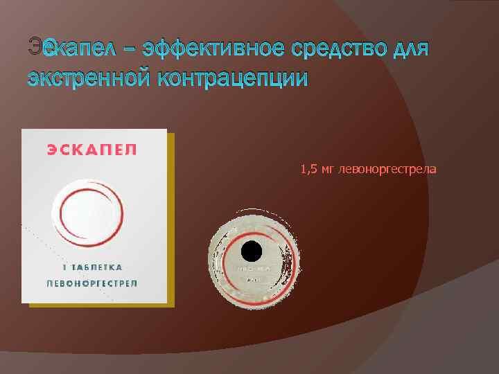 Эскапел – эффективное средство для экстренной контрацепции 1, 5 мг левоноргестрела