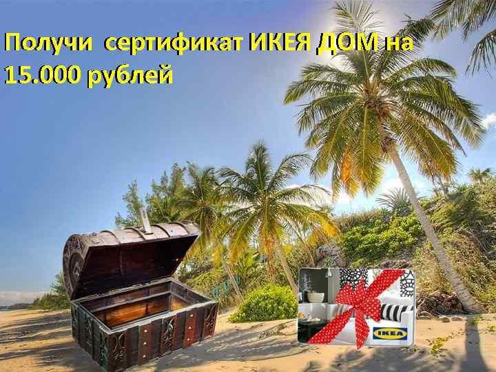 Получи сертификат ИКЕЯ ДОМ на 15. 000 рублей