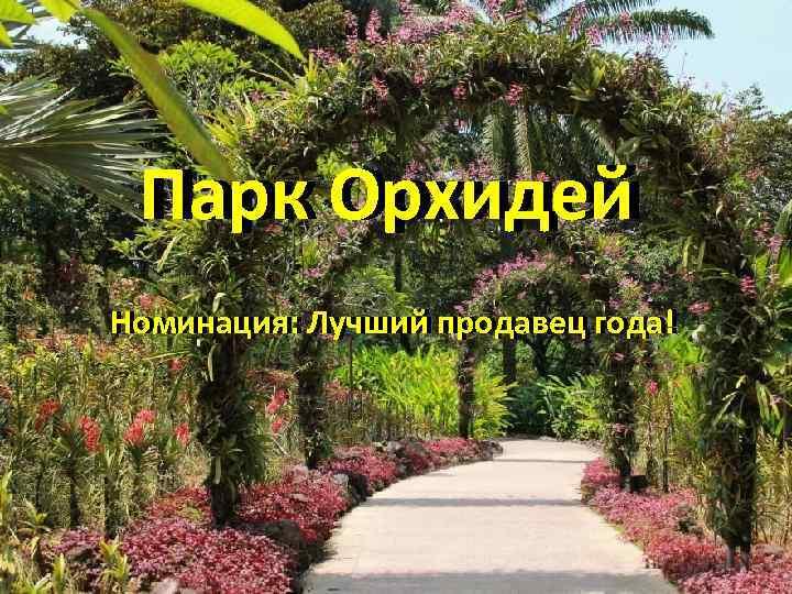 Парк Орхидей Номинация: Лучший продавец года!
