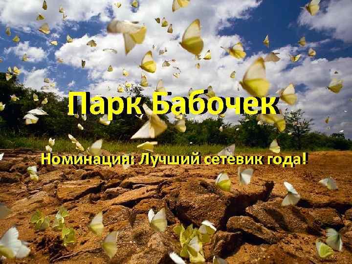 Парк Бабочек Номинация: Лучший сетевик года!