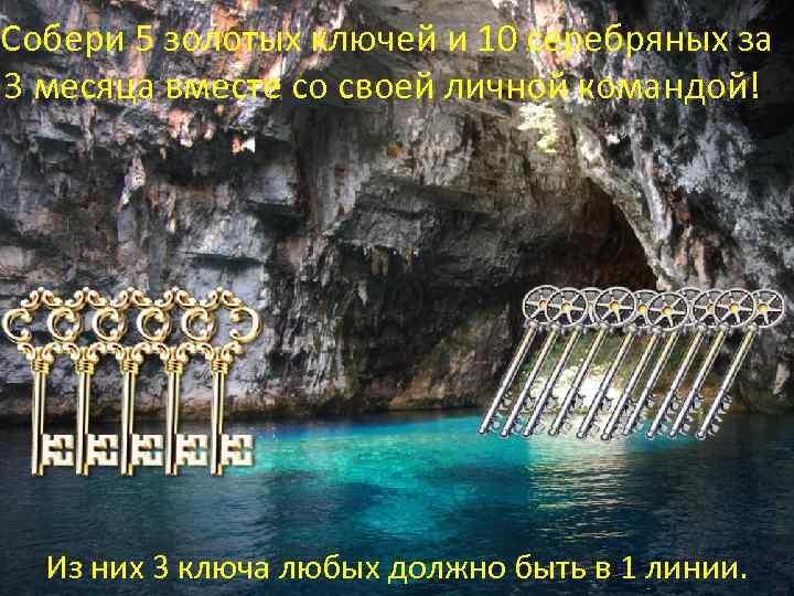 Собери 5 золотых ключей и 10 серебряных за 3 месяца вместе со своей личной