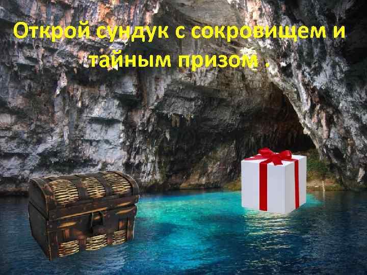 Открой сундук с сокровищем и тайным призом.