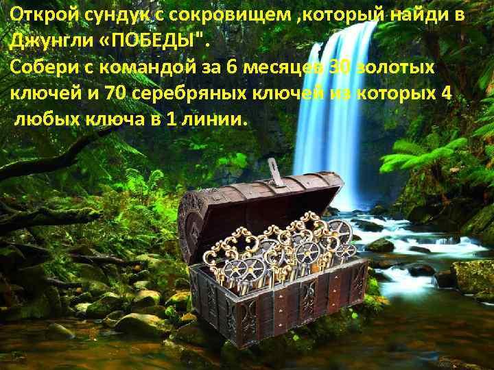 Открой сундук с сокровищем , который найди в Джунгли «ПОБЕДЫ