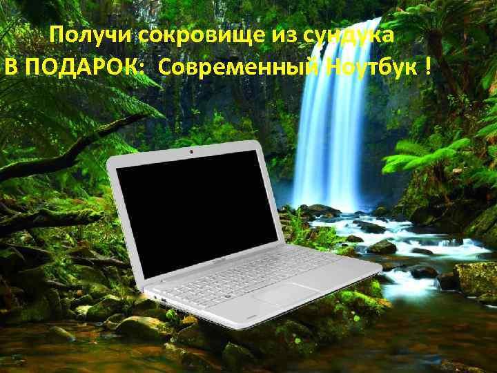 Получи сокровище из сундука В ПОДАРОК: Современный Ноутбук !