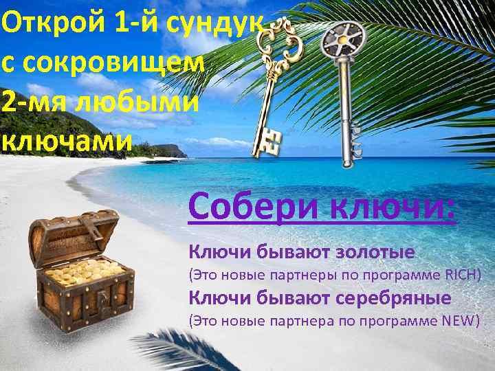Открой 1 -й сундук с сокровищем 2 -мя любыми ключами Собери ключи: Ключи бывают