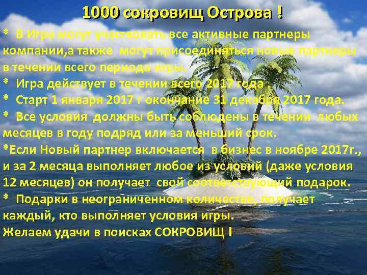 1000 сокровищ Острова ! * В Игре могут участвовать все активные партнеры компании, а
