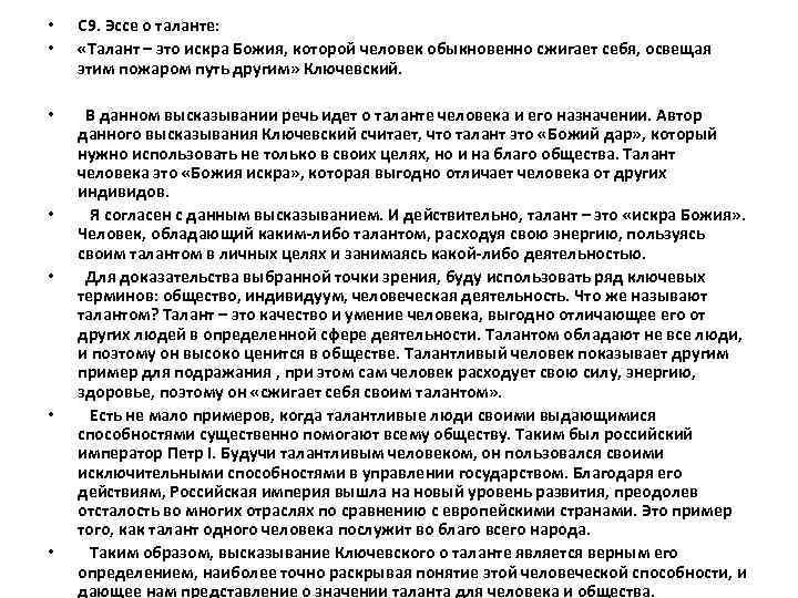 Эссе по обществознанию ключевский 4135