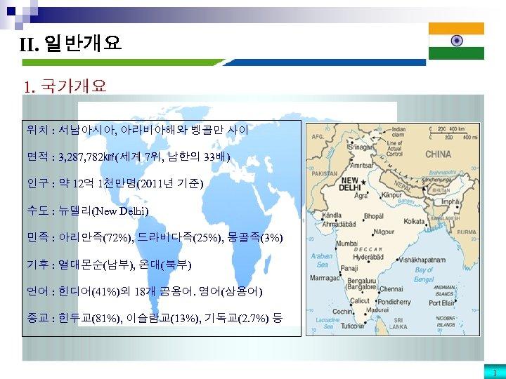 II. 일반개요 1. 국가개요 위치 : 서남아시아, 아라비아해와 벵골만 사이 면적 : 3, 287,