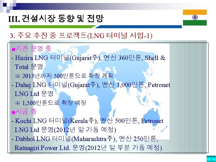 III. 건설시장 동향 및 전망 3. 주요 추진 중 프로젝트(LNG 터미널 사업-1) ■기존 운영