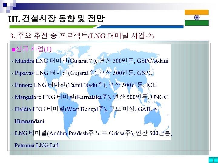 III. 건설시장 동향 및 전망 3. 주요 추진 중 프로젝트(LNG 터미널 사업-2) ■신규 사업(1)