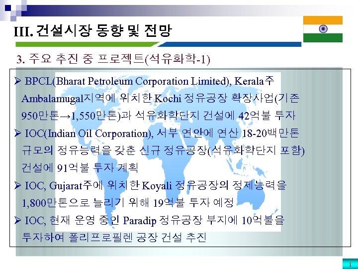 III. 건설시장 동향 및 전망 3. 주요 추진 중 프로젝트(석유화학-1) Ø BPCL(Bharat Petroleum Corporation