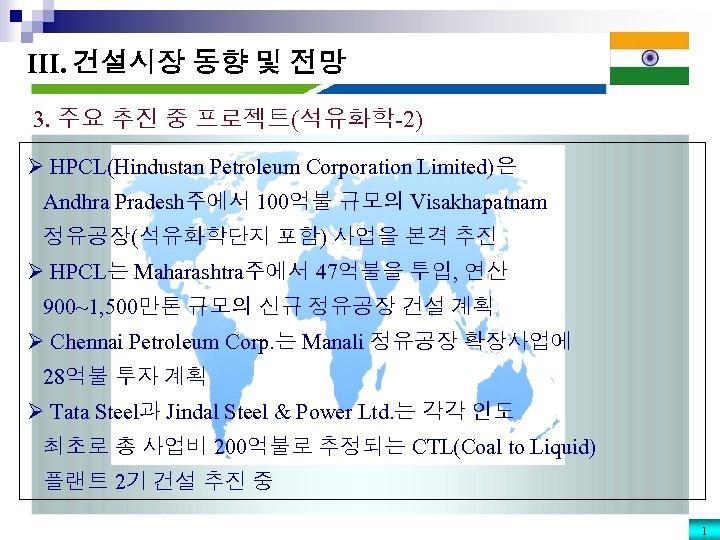 III. 건설시장 동향 및 전망 3. 주요 추진 중 프로젝트(석유화학-2) Ø HPCL(Hindustan Petroleum Corporation