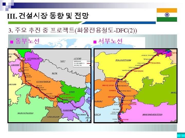 III. 건설시장 동향 및 전망 3. 주요 추진 중 프로젝트(화물전용철도-DFC(2)) ■ 동부노선 ■ 서부노선