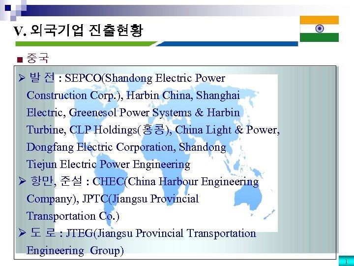 V. 외국기업 진출현황 ■ 중국 Ø 발 전 : SEPCO(Shandong Electric Power Construction Corp.