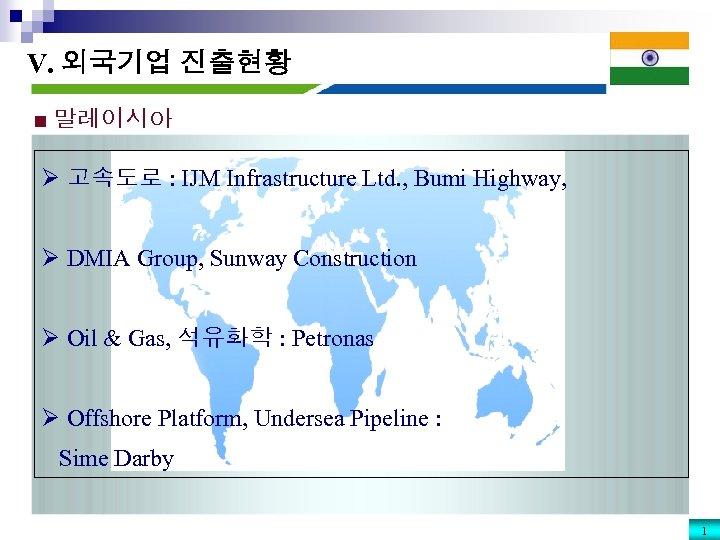 V. 외국기업 진출현황 ■ 말레이시아 Ø 고속도로 : IJM Infrastructure Ltd. , Bumi Highway,