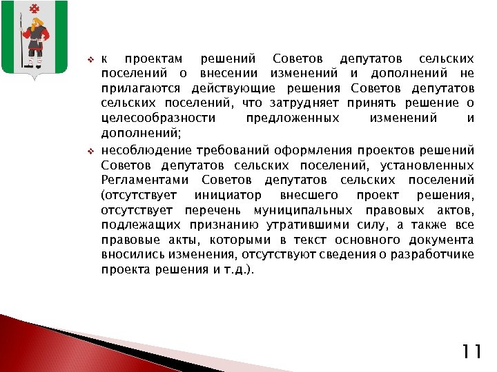 v v к проектам решений Советов депутатов сельских поселений о внесении изменений и дополнений