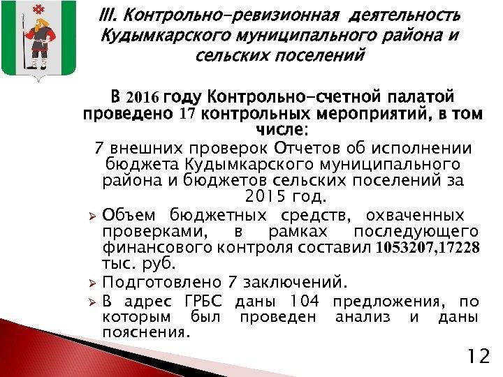 III. Контрольно-ревизионная деятельность Кудымкарского муниципального района и сельских поселений В 2016 году Контрольно-счетной палатой