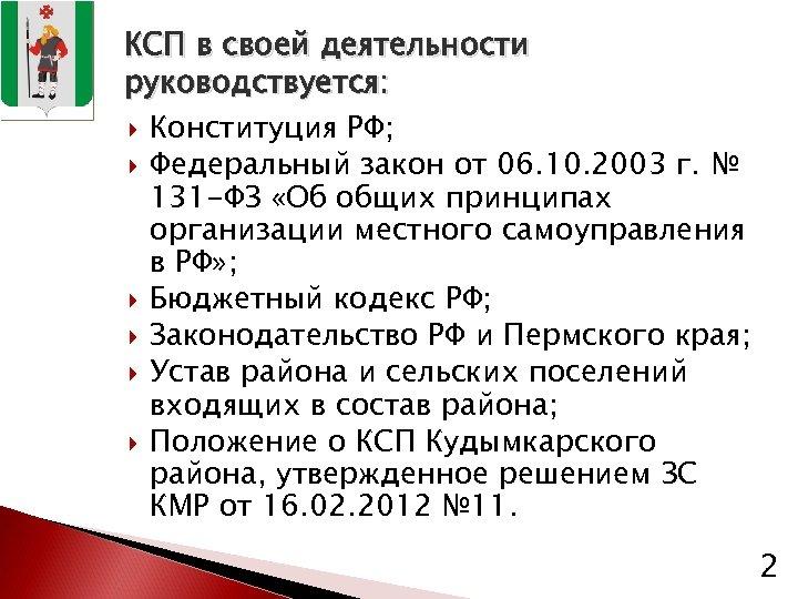 КСП в своей деятельности руководствуется: Конституция РФ; Федеральный закон от 06. 10. 2003 г.