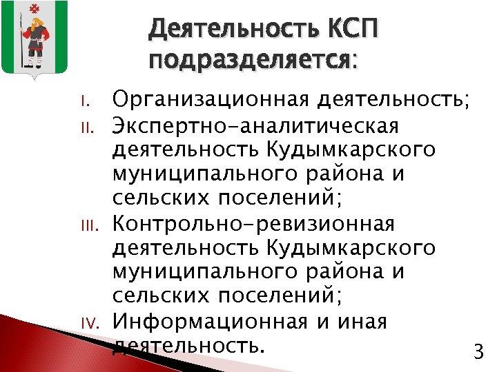 Деятельность КСП подразделяется: I. II. IV. Организационная деятельность; Экспертно-аналитическая деятельность Кудымкарского муниципального района и