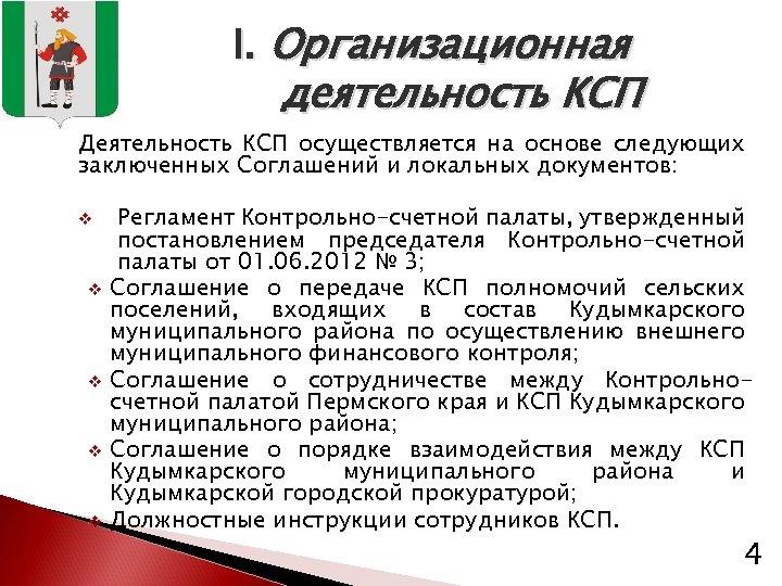 I. Организационная деятельность КСП Деятельность КСП осуществляется на основе следующих заключенных Соглашений и локальных