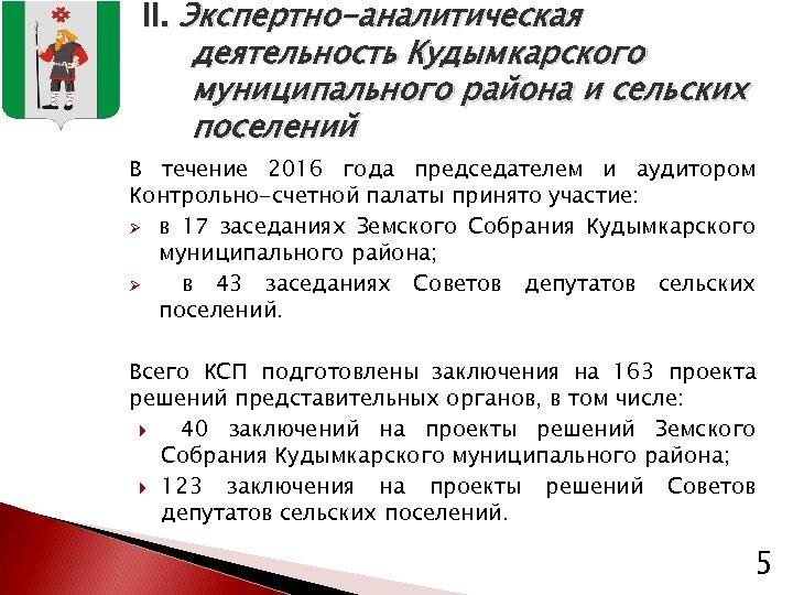 II. Экспертно-аналитическая деятельность Кудымкарского муниципального района и сельских поселений В течение 2016 года председателем