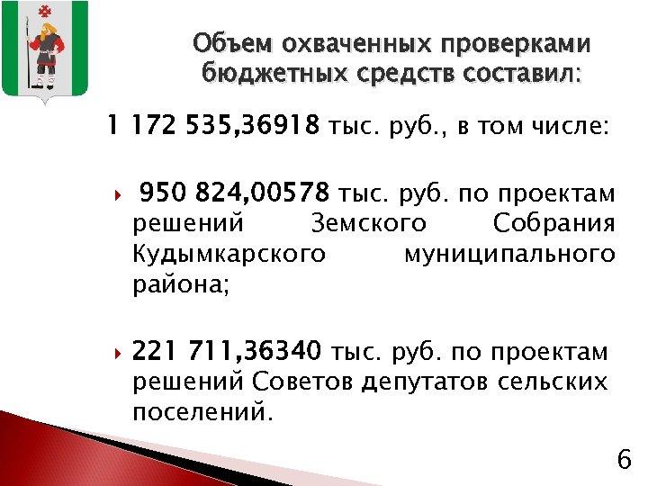 Объем охваченных проверками бюджетных средств составил: 1 172 535, 36918 тыс. руб. , в