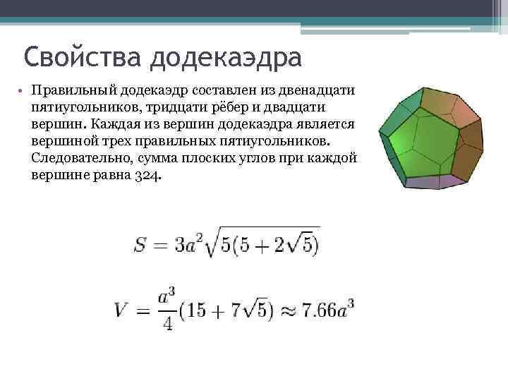 Свойства додекаэдра • Правильный додекаэдр составлен из двенадцати пятиугольников, тридцати рёбер и двадцати вершин.