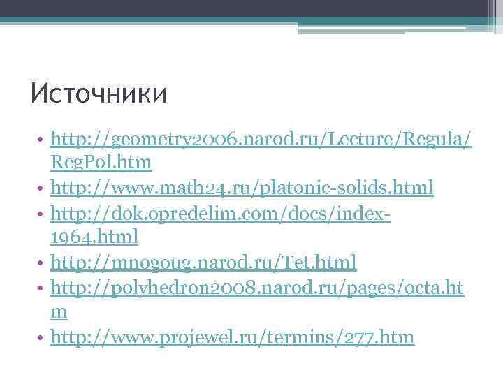 Источники • http: //geometry 2006. narod. ru/Lecture/Regula/ Reg. Pol. htm • http: //www. math