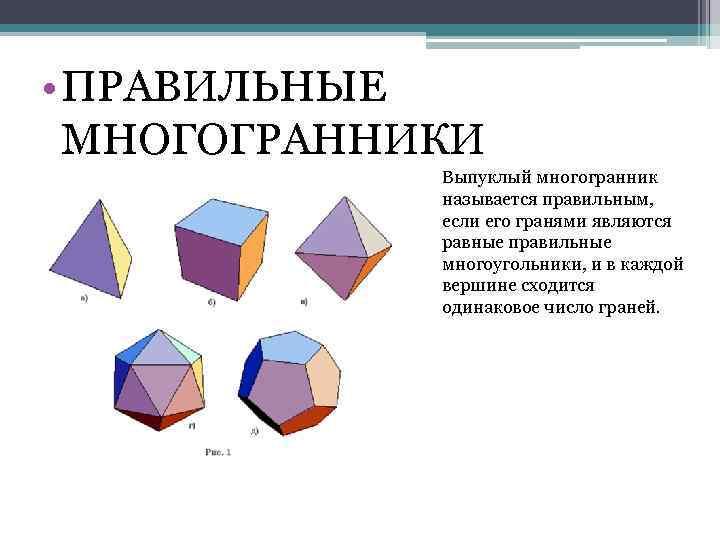 • ПРАВИЛЬНЫЕ МНОГОГРАННИКИ Выпуклый многогранник называется правильным, если его гранями являются равные правильные
