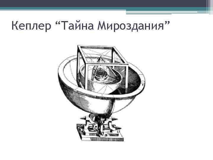 "Кеплер ""Тайна Мироздания"""